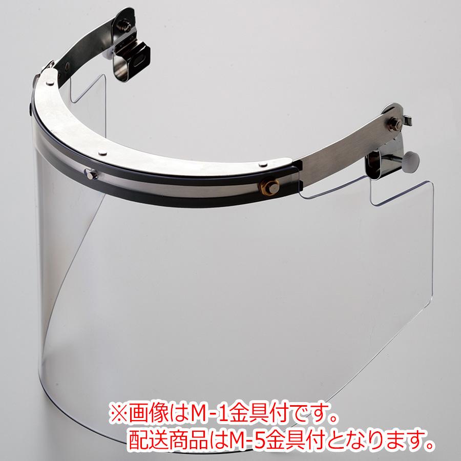 ヘルメット取付型防災面 MB−1245H アクリル M−5金具付