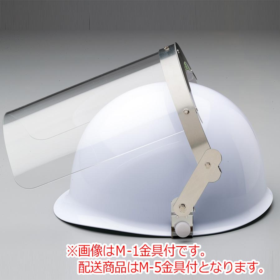ヘルメット取付型防災面 MB−121HSJ (平面) M−5金具付