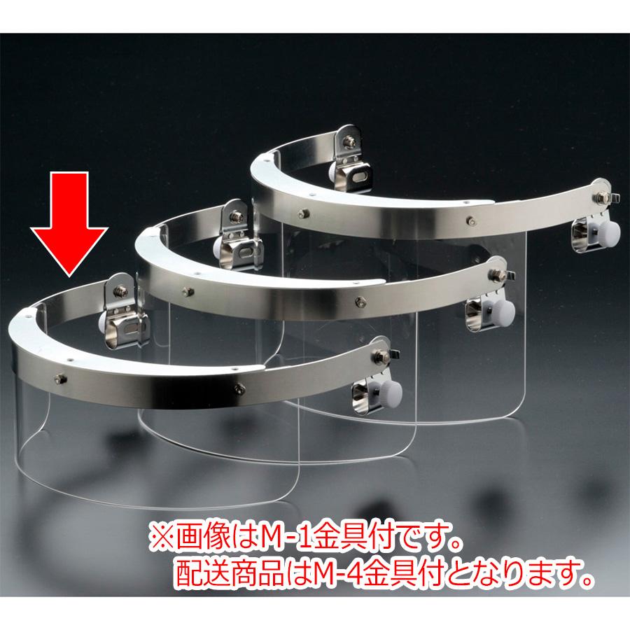 ヘルメット取付型防災面 MB−126H−1 M−4金具付 小