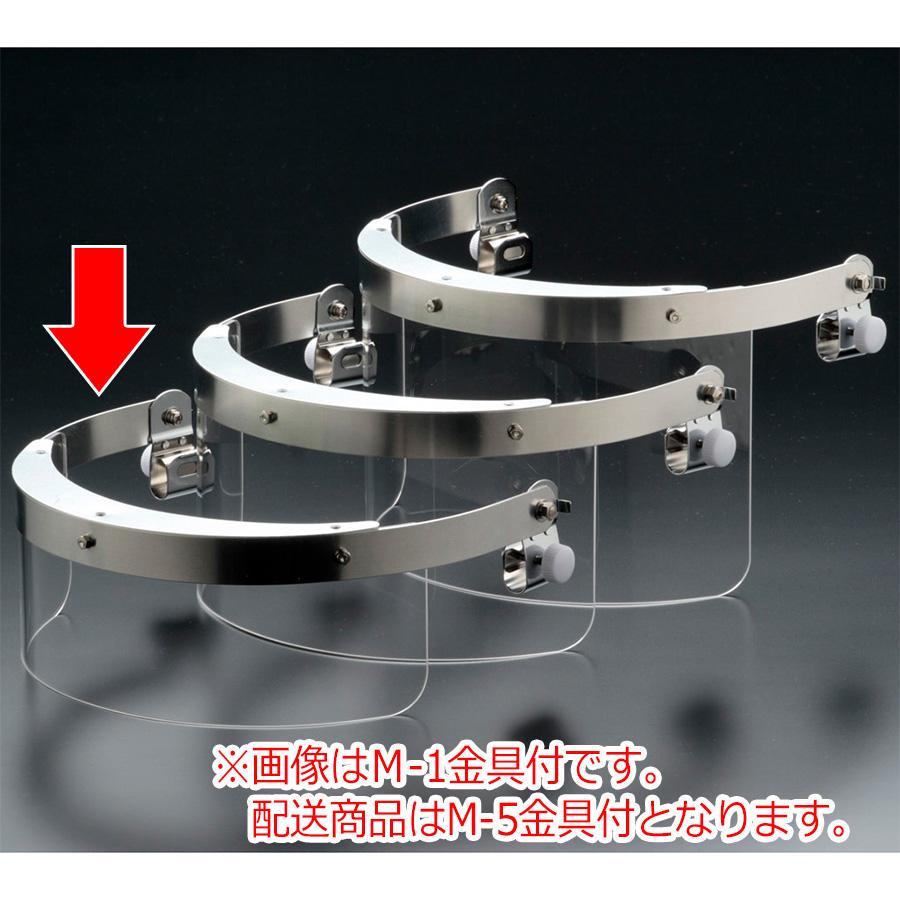 ヘルメット取付型防災面 MB−126H−1 M−5金具付 小