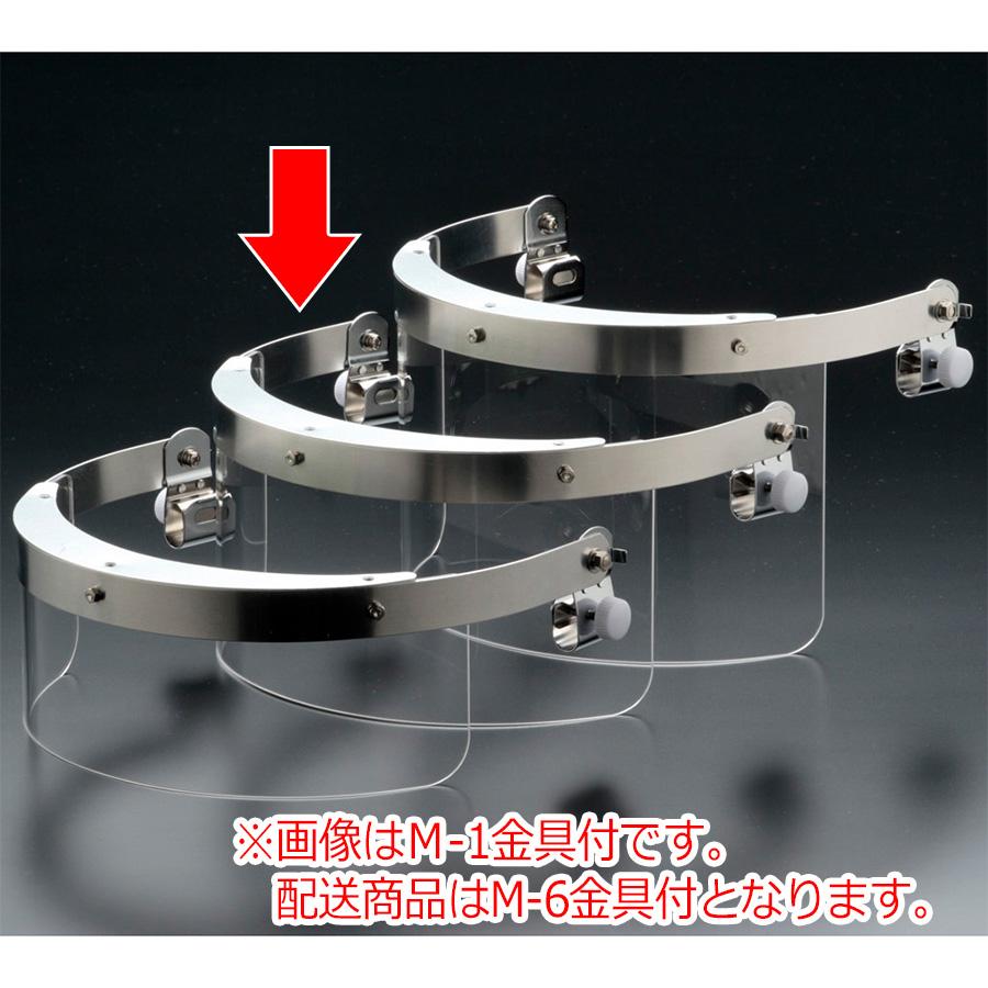 ヘルメット取付型防災面 MB−126H−2 M−6金具付 中