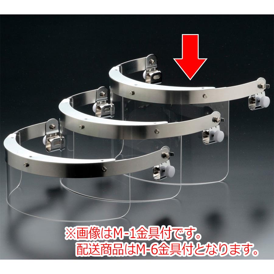 ヘルメット取付型防災面 MB−126H−3 M−6金具付 大
