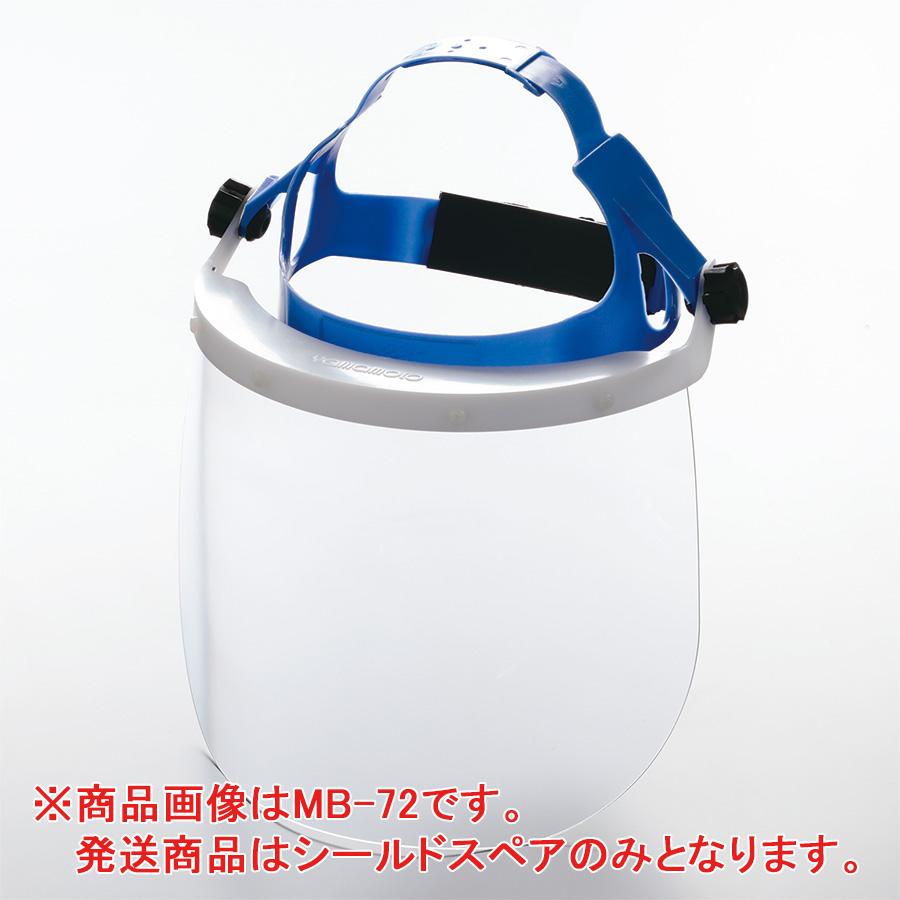 かぶり型防災面 MB−72用 スペアシールド