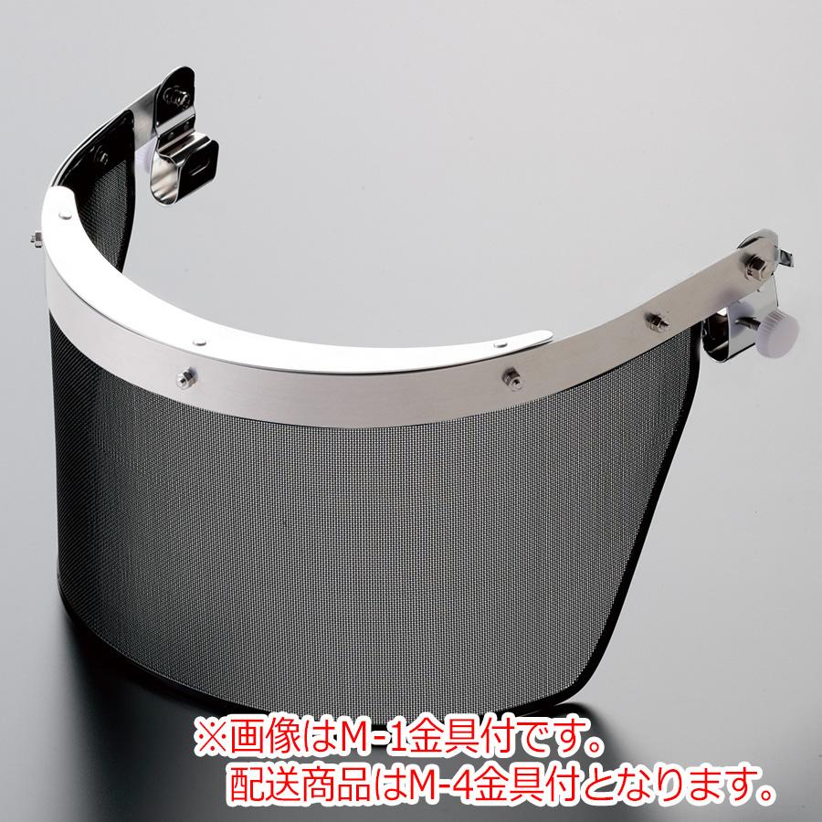 ヘルメット取付型特殊金網面 MB−81H−2 中 M−4金具付