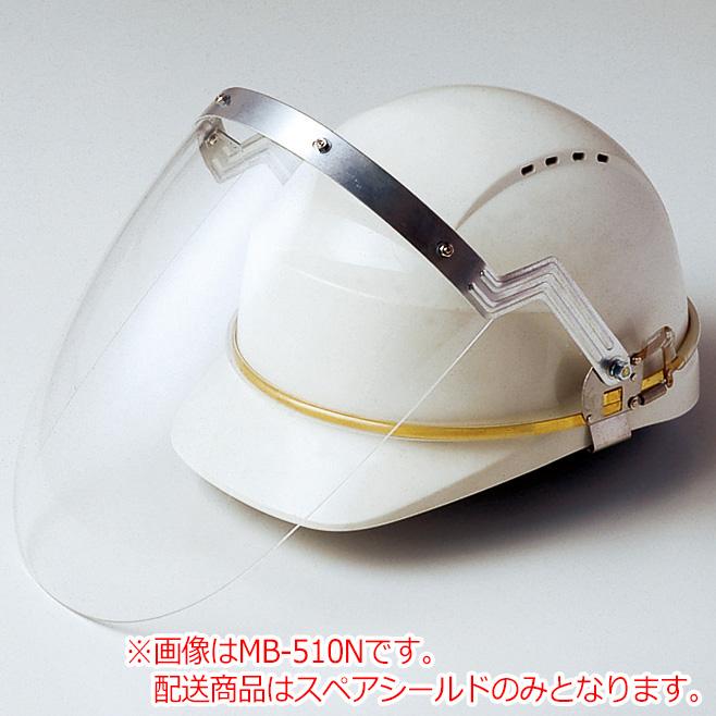 ヘルメット取付型防災面用スペア MB−510N用 スペアシールド