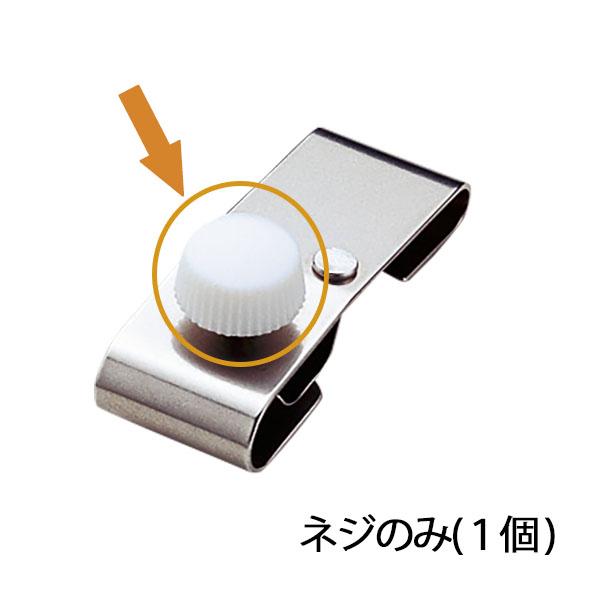 ゴーグルクリップ MZ−51用 ネジのみ (1個)