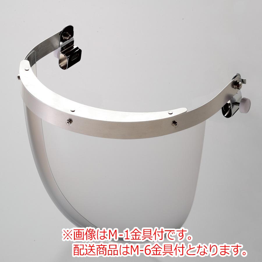 ヘルメット取付型防災面 MB−11H M−6金具付