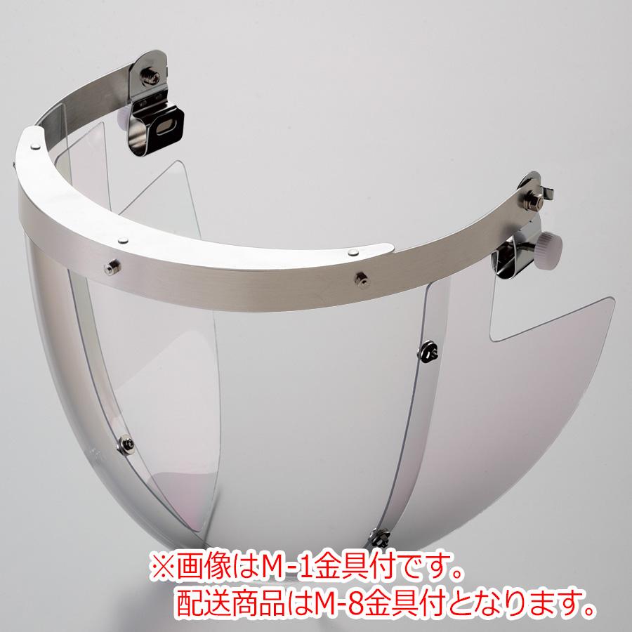 ヘルメット取付型防災面 MB−13H M−8金具付 (ワンタッチ式)