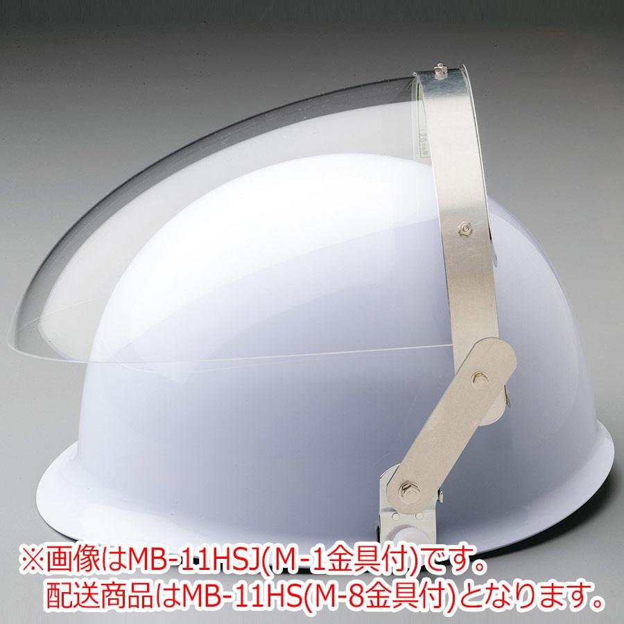 ヘルメット取付型防災面 MB−11HS (球面) M−8金具付 (ワンタッチ式)
