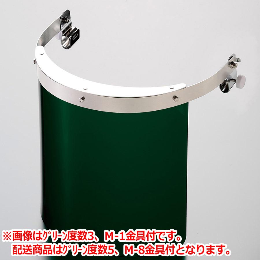 ヘルメット取付型防災面 MB−121HG 5° M−8金具付