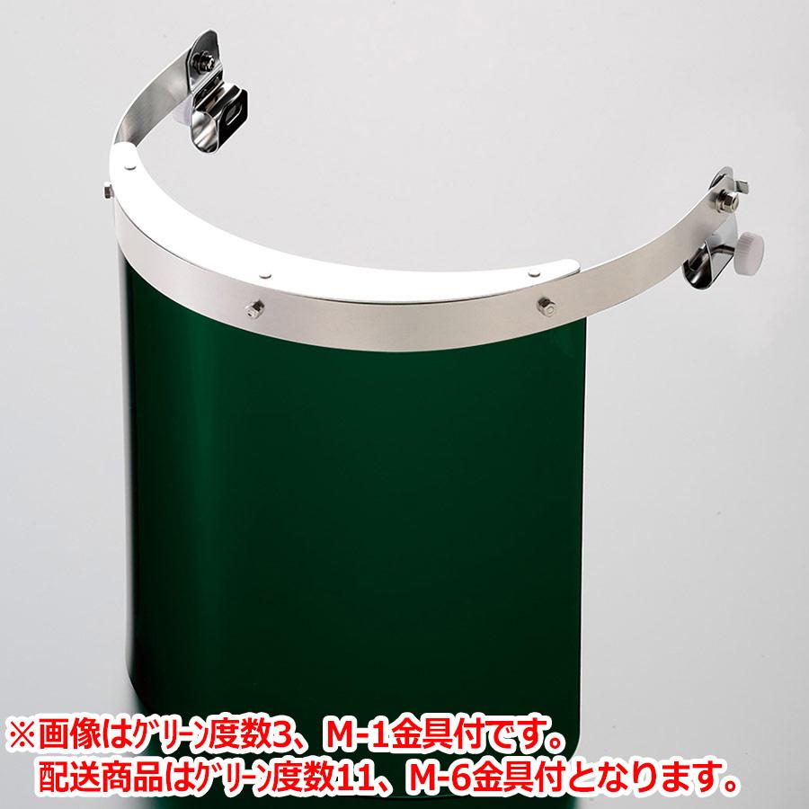 ヘルメット取付型防災面 MB−121HG 11° M−6金具付