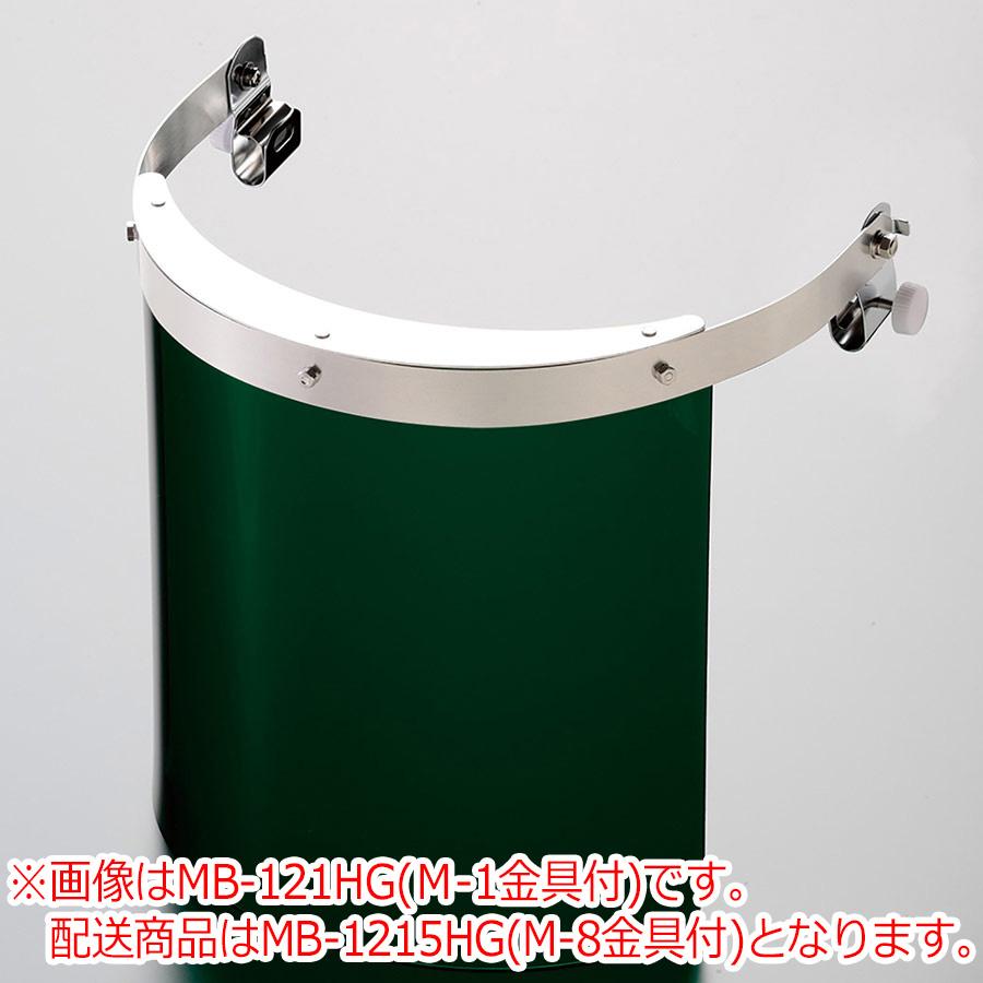 ヘルメット取付型防災面 MB−1215HG M−8金具付 (ワンタッチ式)