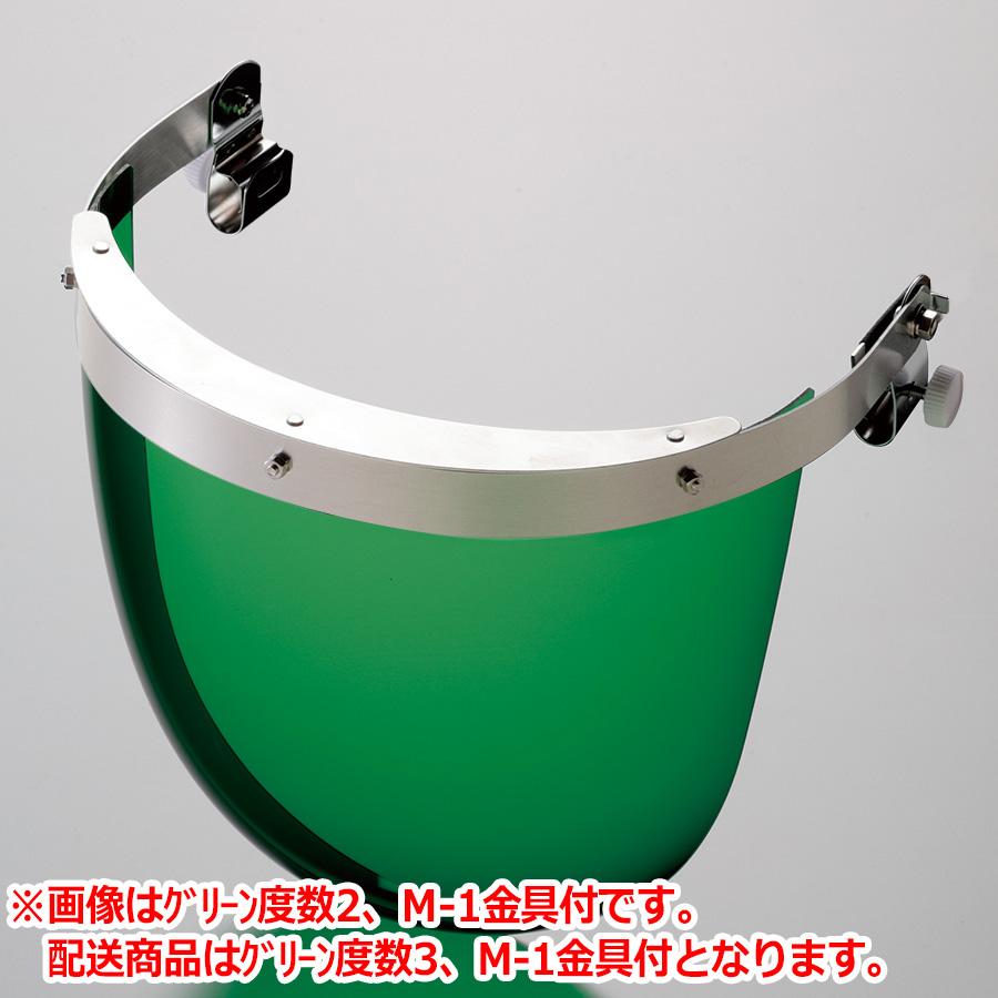 ヘルメット取付型防災面 MB−11HG 3° M−1金具付