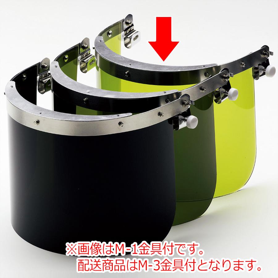 ヘルメット取付型IR遮光面 MB−21H IR1.7 M−3金具付