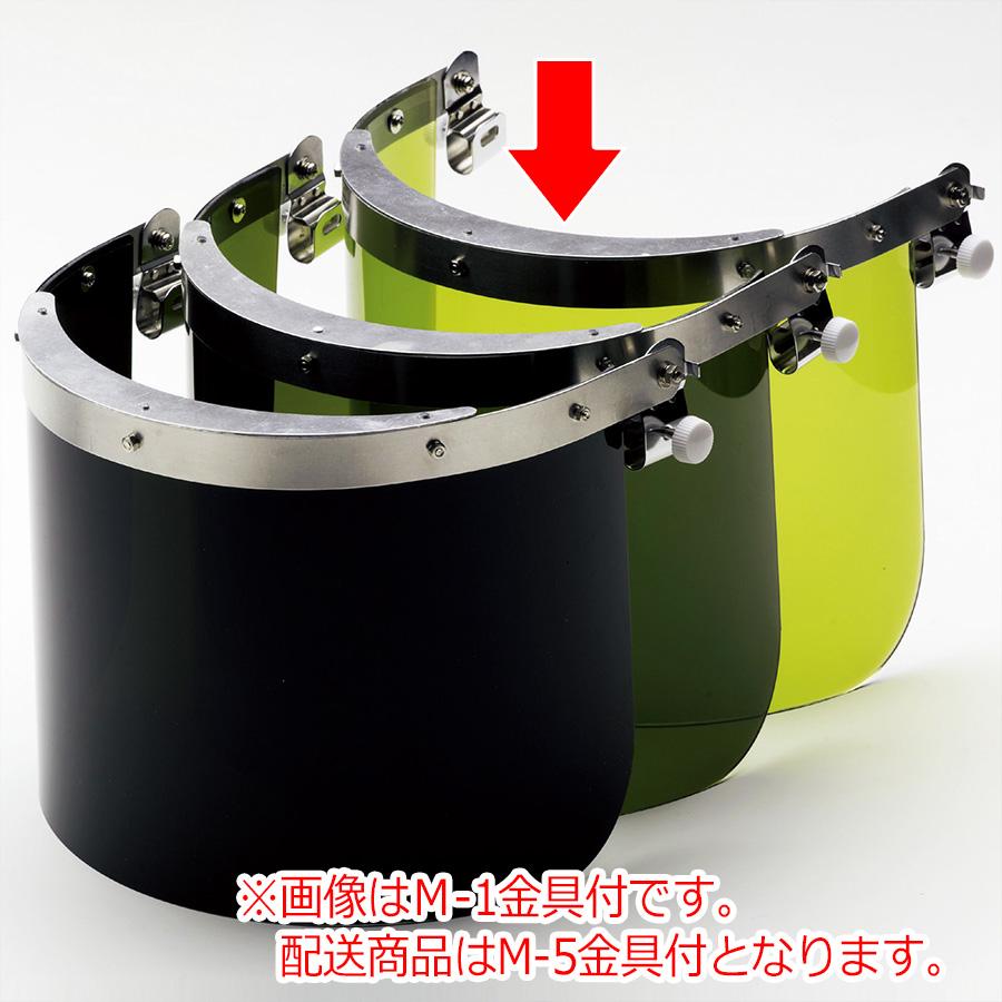 ヘルメット取付型IR遮光面 MB−21H IR1.7 M−5金具付