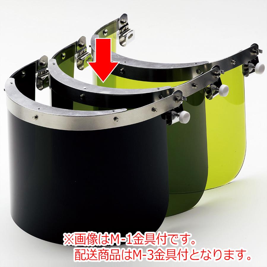 ヘルメット取付型IR遮光面 MB−21H IR3 M−3金具付