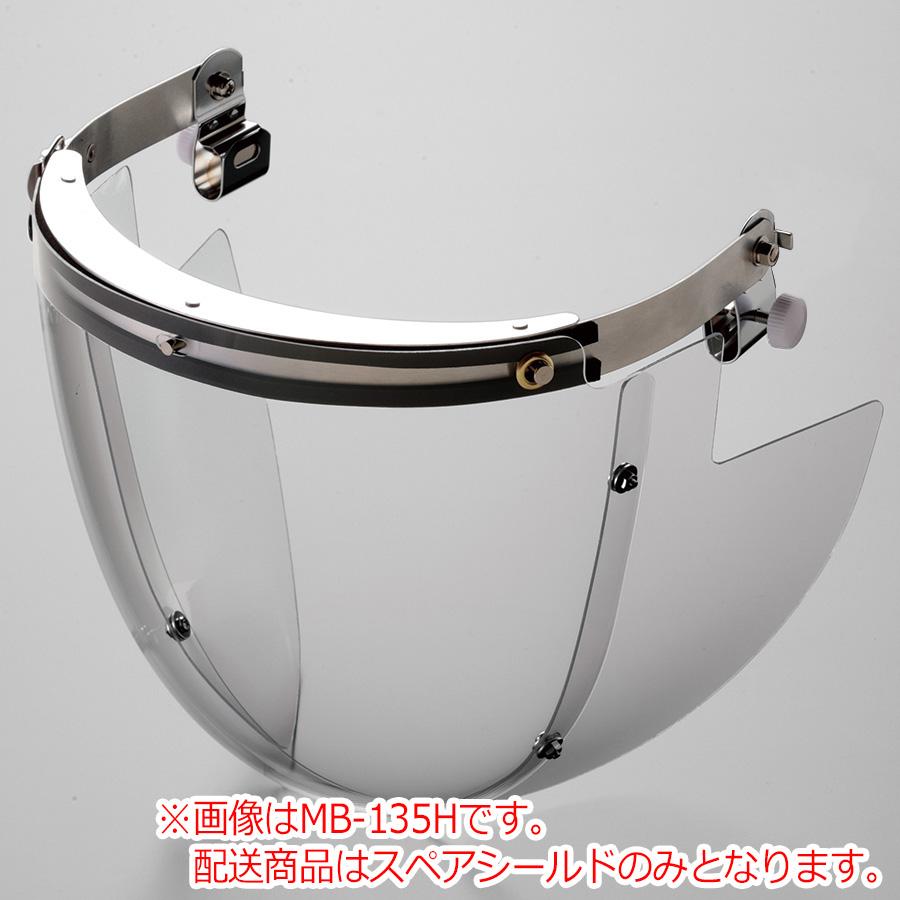 ヘルメット取付型防災面用パーツ MB−135H用 サイド付 スペアシールド