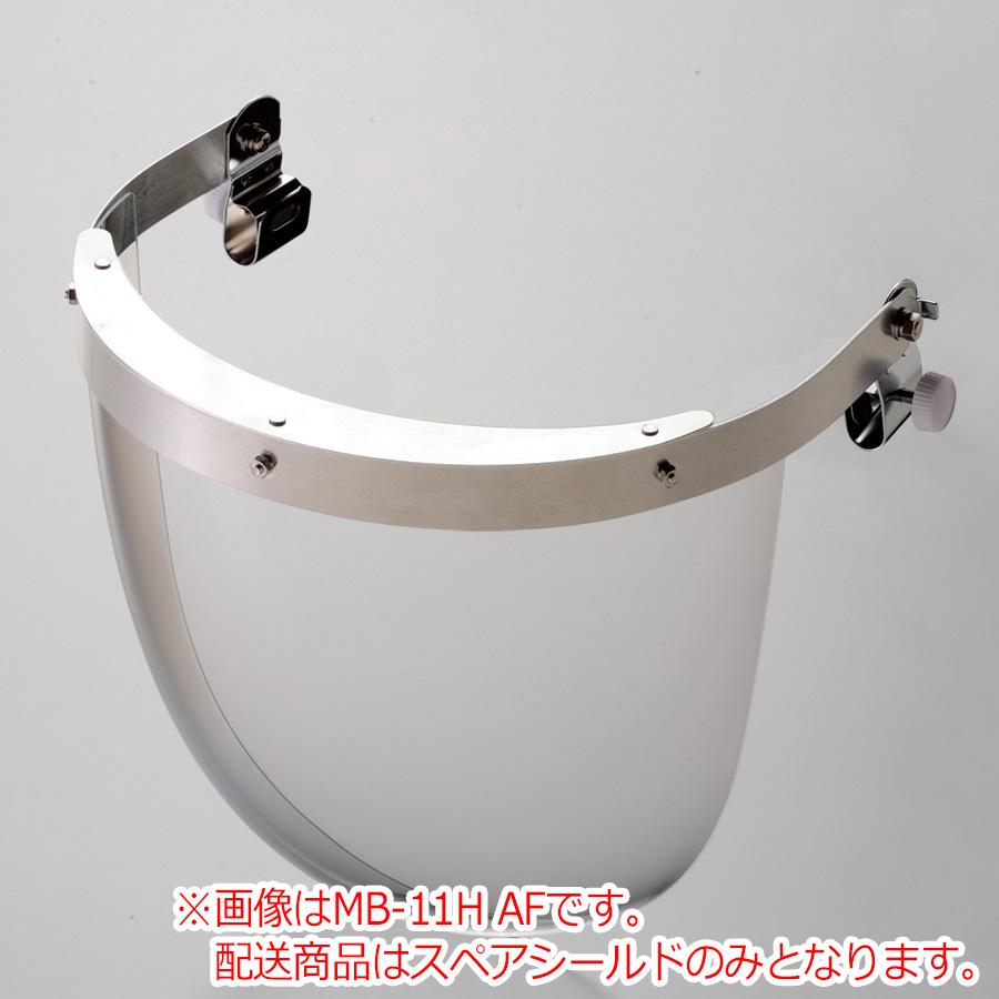 ヘルメット取付型防災面用パーツ MB−11H AF用 スペアシールド