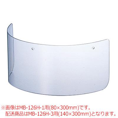 ヘルメット取付型防災面用パーツ MB−126H−3用 スペアシールド 大