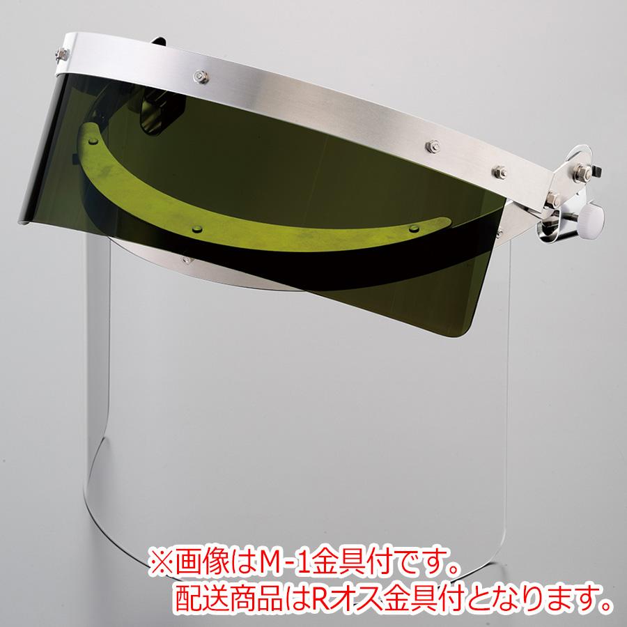 ヘルメット取付型IR遮光面 MB−21HW IR3/透明 R−オス金具付
