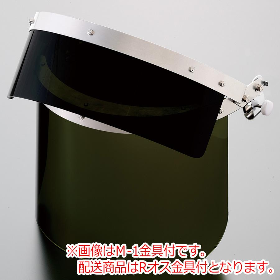 ヘルメット取付型IR遮光面 MB−21HW IR5/IR3 R−オス金具付