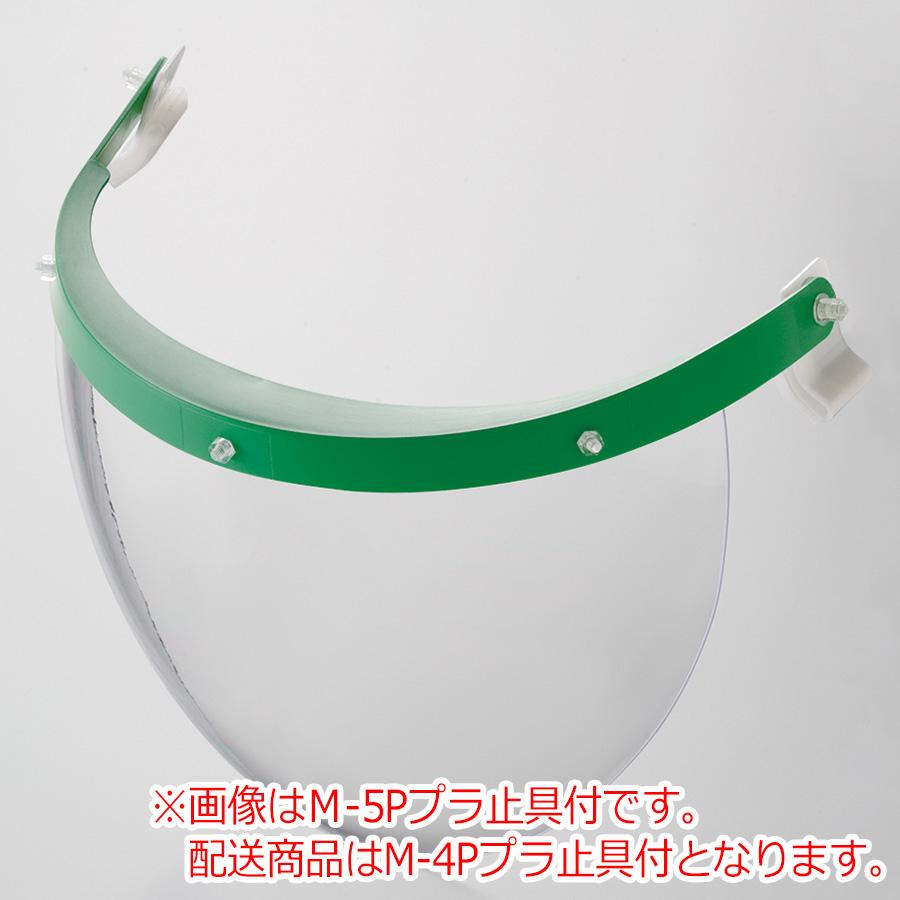 ヘルメット取付型防災面 MB−11HP PCN M−4P金具付