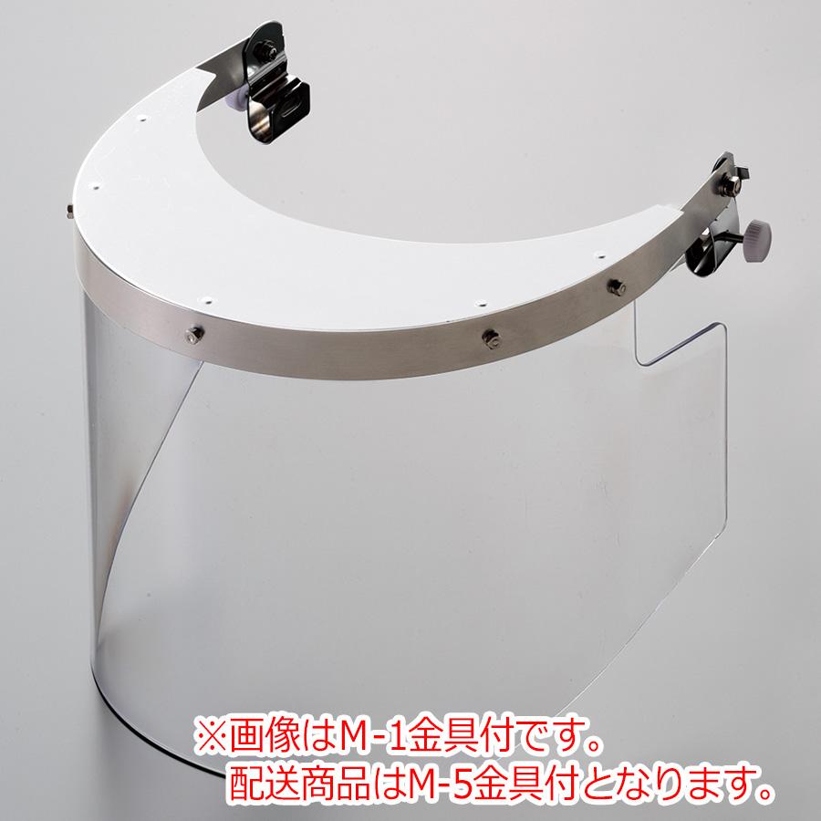 ヘルメット取付型防災面 MB−24H 特大ヒサシ M−5金具付(リム張り出し型)