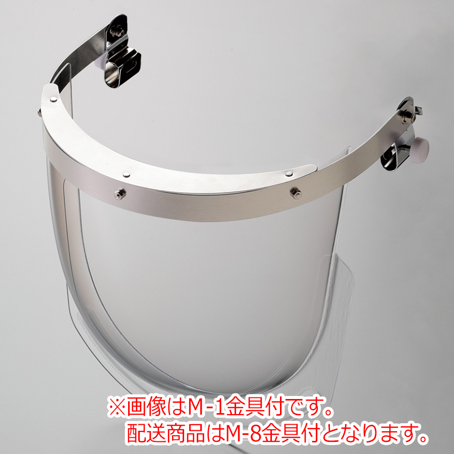ヘルメット取付型防災面 MB−11H ストール M−8金具付(ワンタッチ式)