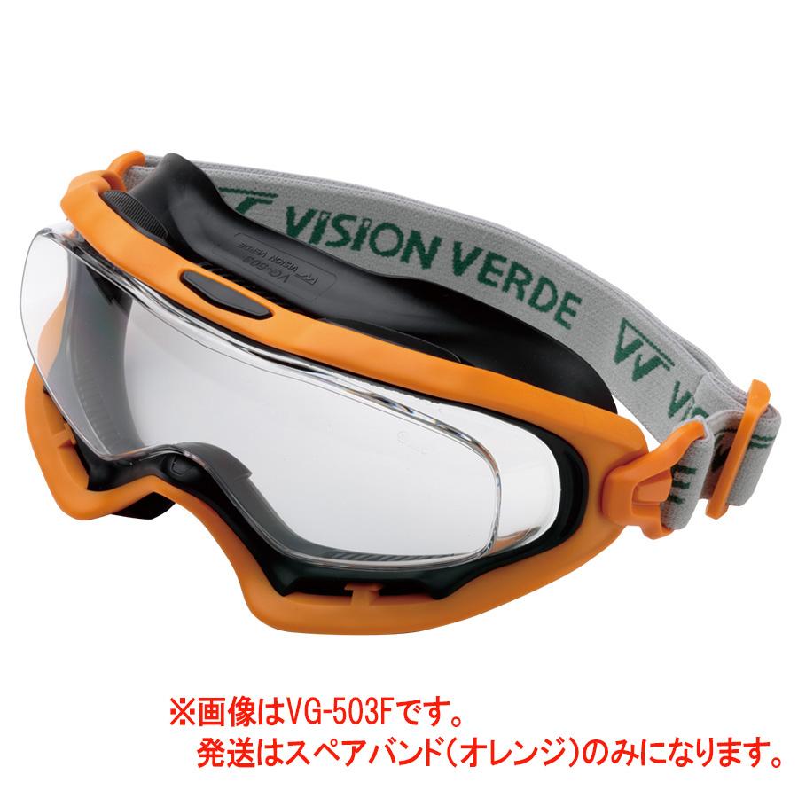 アクセサリー VG−503F用 スペアバンド オレンジ