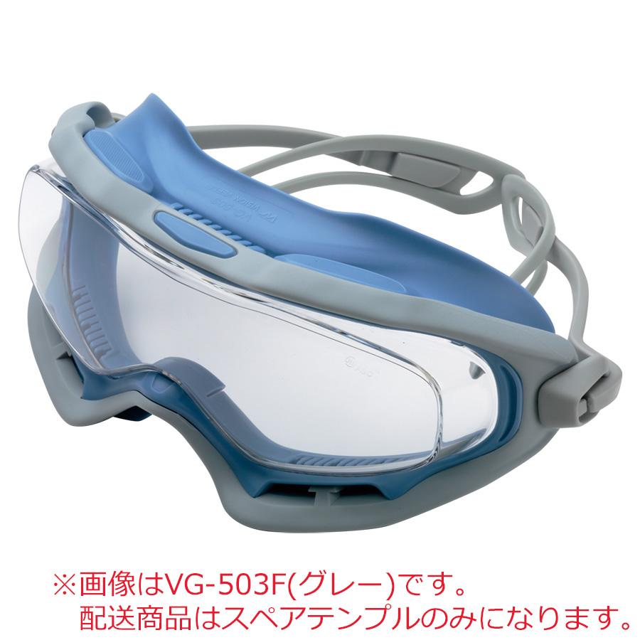 アクセサリー VG−503F ゴーグラス(R)用 スペアテンプル
