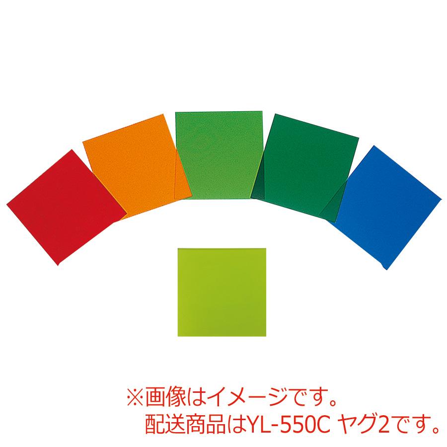 レーザシールドウィンドウ YL−550C ヤグ2 50X30cm