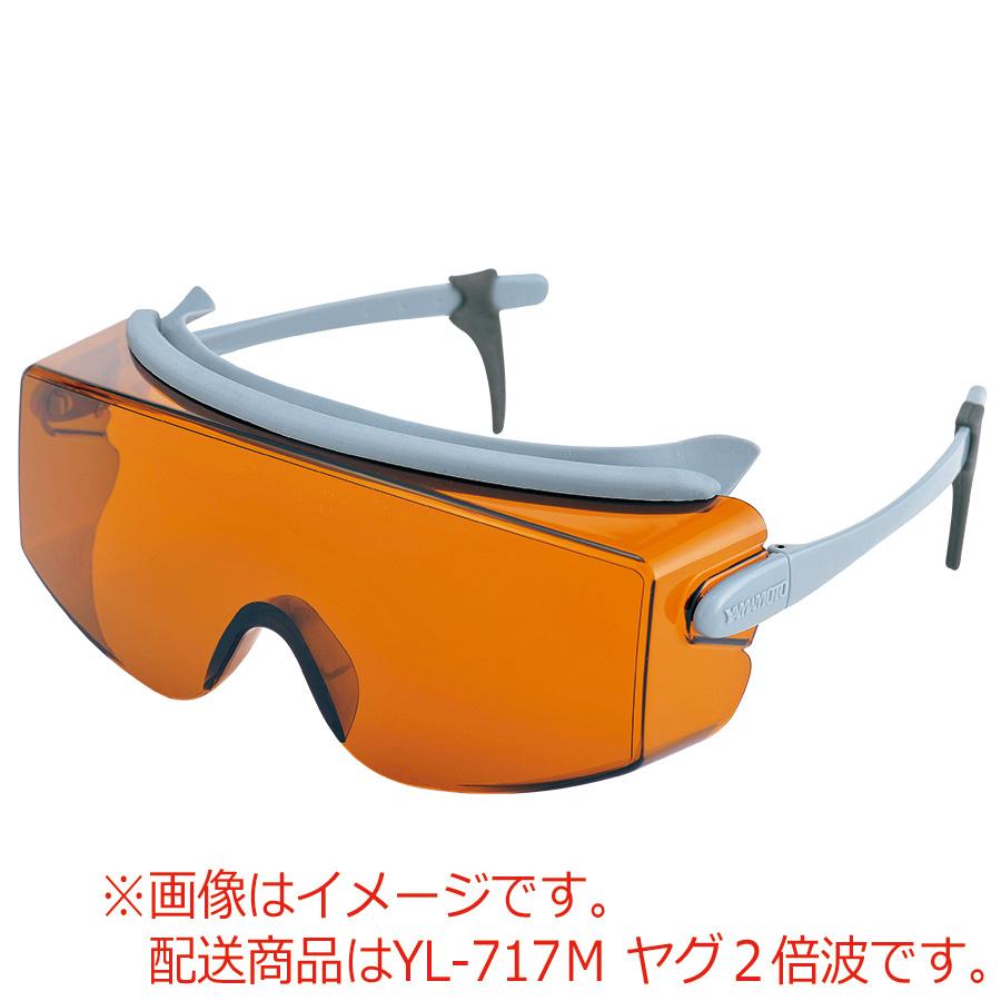 レーザ光用オーバーグラス 度付めがね装着者専用 YL−717M ヤグ2倍波