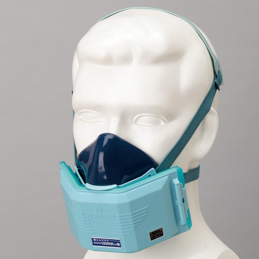 フィルタ取替式防じんマスク 1005RR