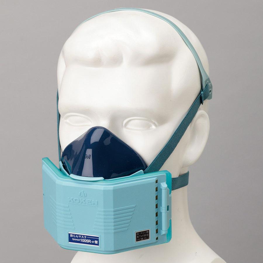 フィルタ取替式防じんマスク 1005R