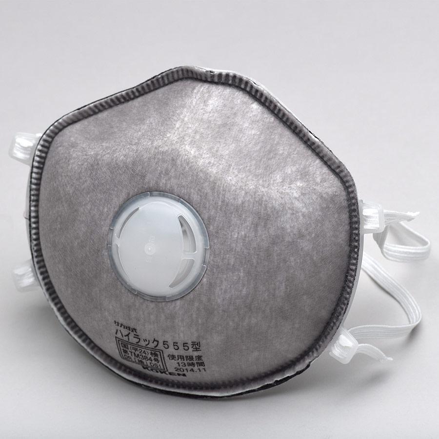 使い捨て式 防じんマスク ハイラック555 弁付・防臭 10枚入
