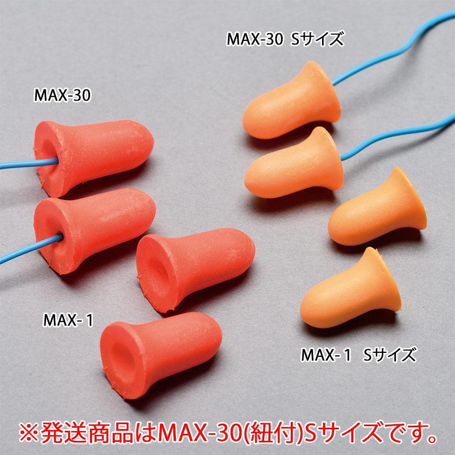 耳栓 MAX−30 紐付 Sサイズ (100組/箱)