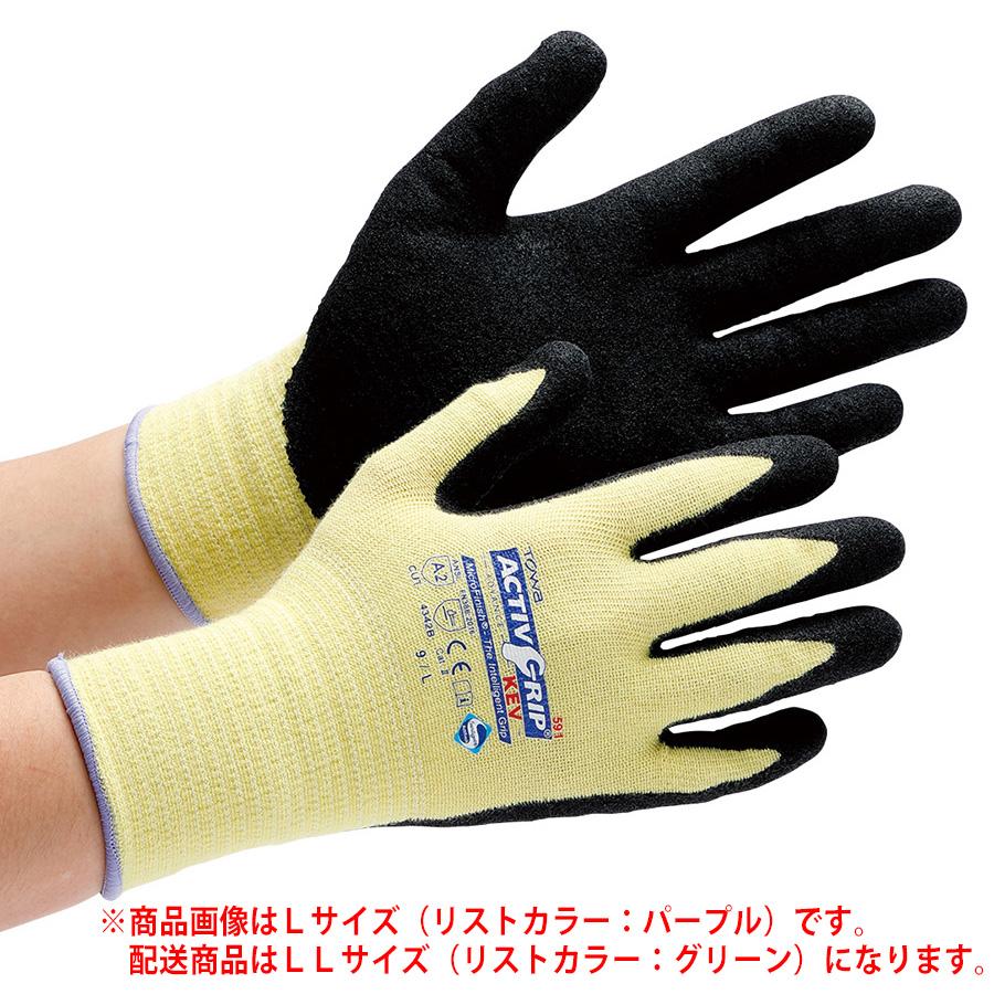耐切創性手袋 アクティブグリップケブラー 10/LL(3L)サイズ