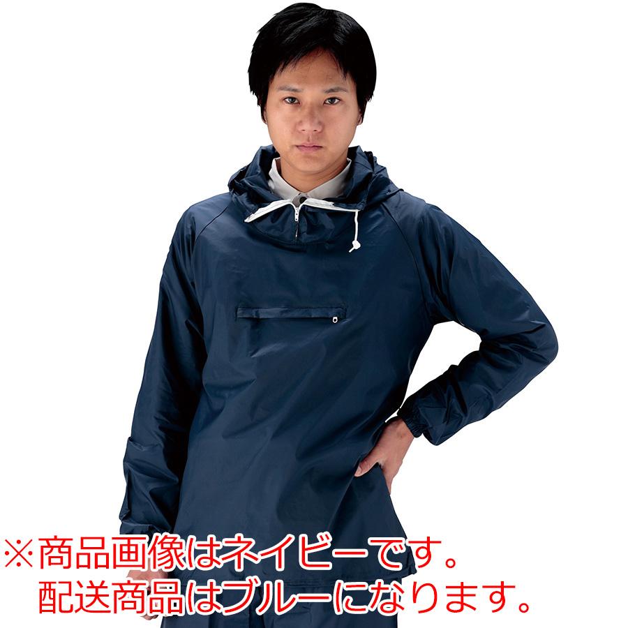 雨衣 ナイロンヤッケ ブルー EL