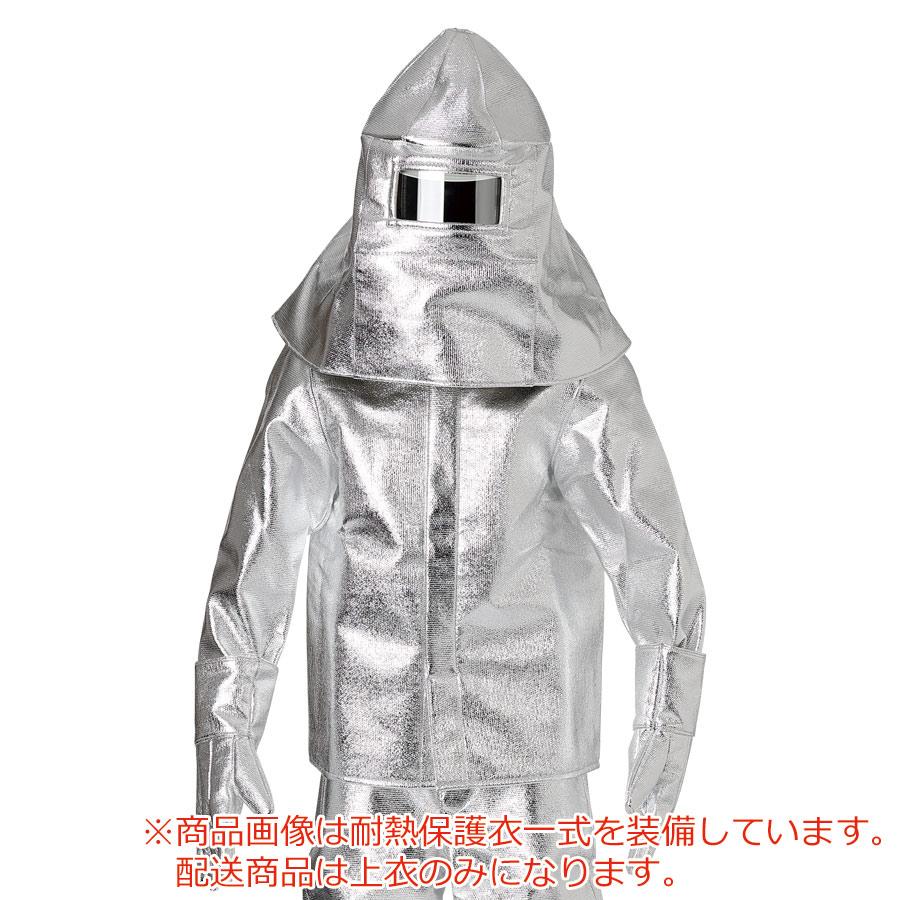 耐熱保護衣 アルミ耐熱保護衣 FWW1(上衣) LL