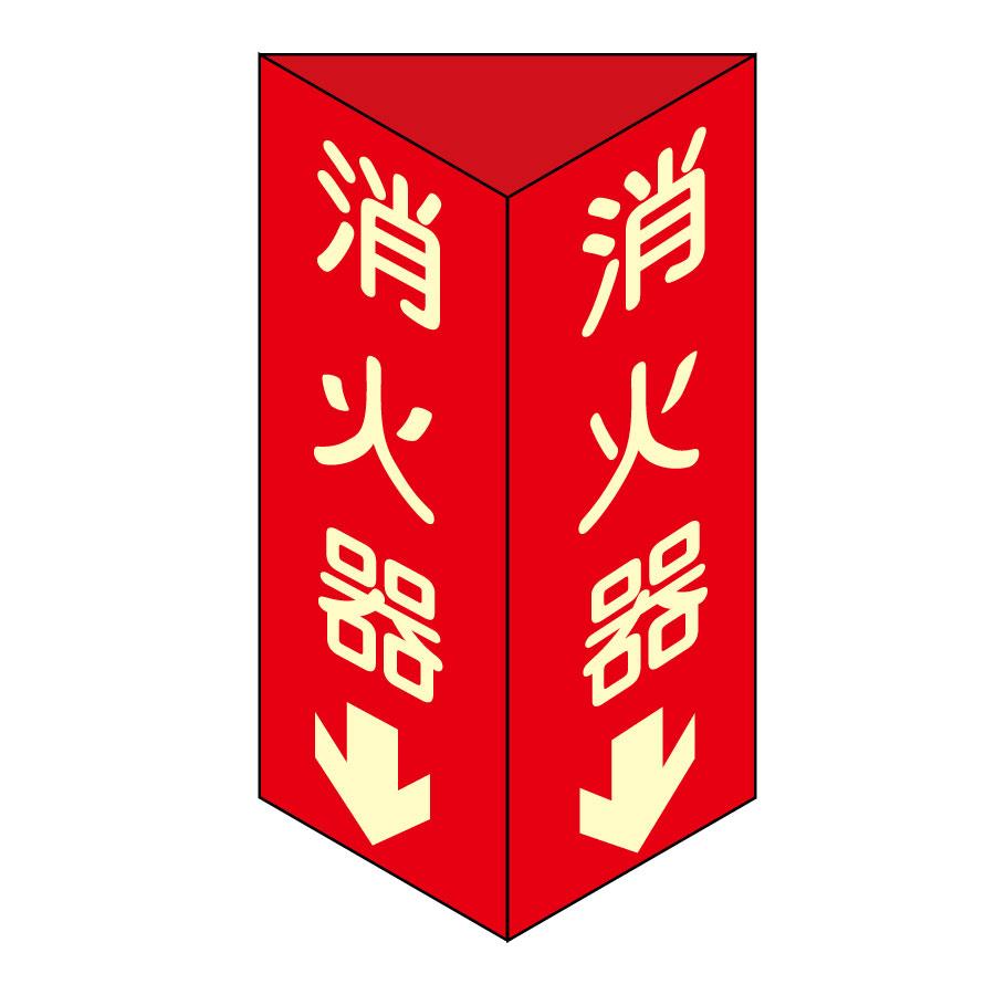 消火器具標識 消火器D 大 013104