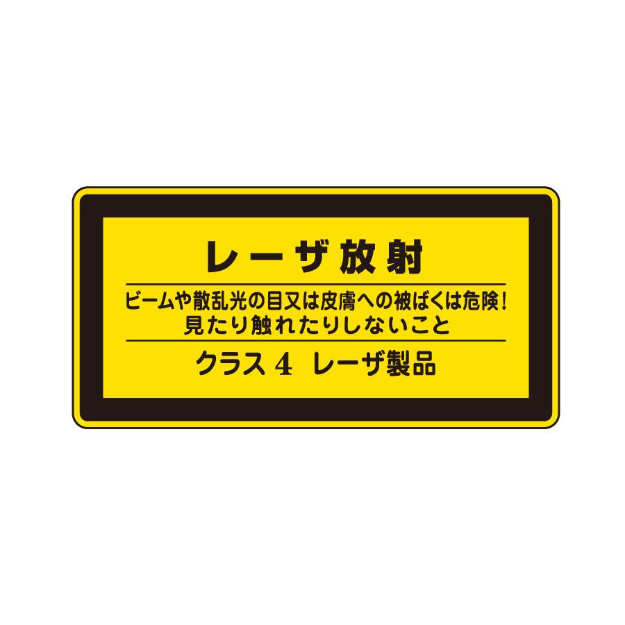 JISレーザー標識 レーザC−4 小 レーザー放射 027316
