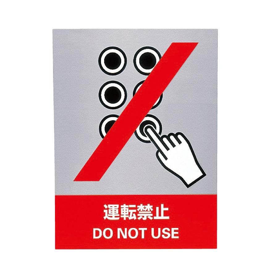JISHA標識 JH−3S 運転禁止 029103