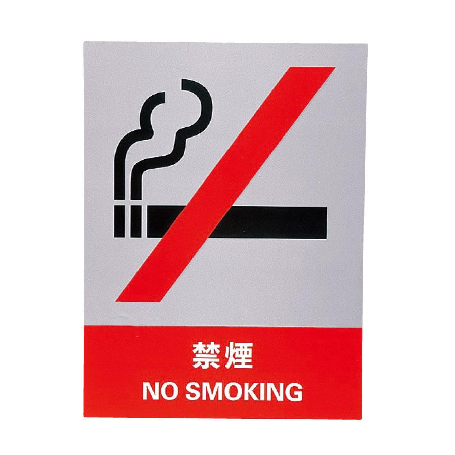 JIS安全標識 JH−4S 禁煙 (5枚1組) 029104