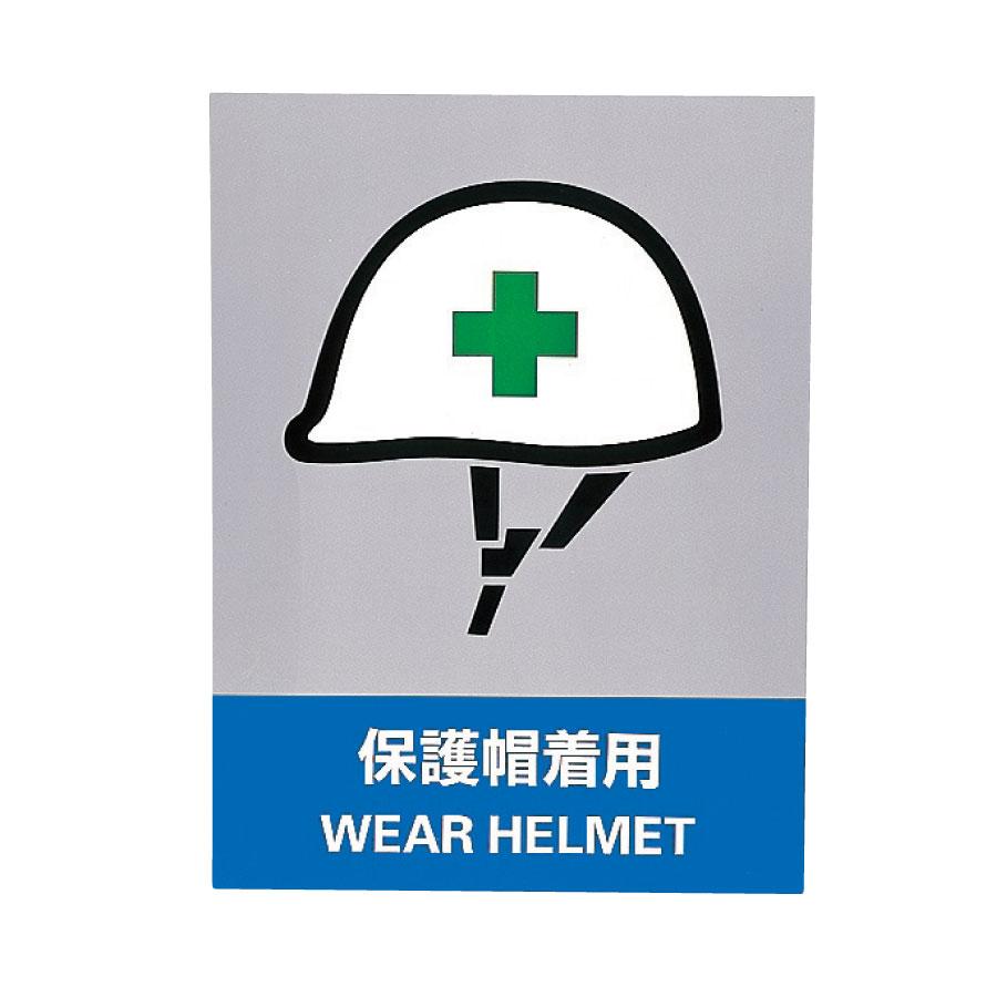 JIS安全標識 JH−13S 保護帽着用 (5枚1組) 029113