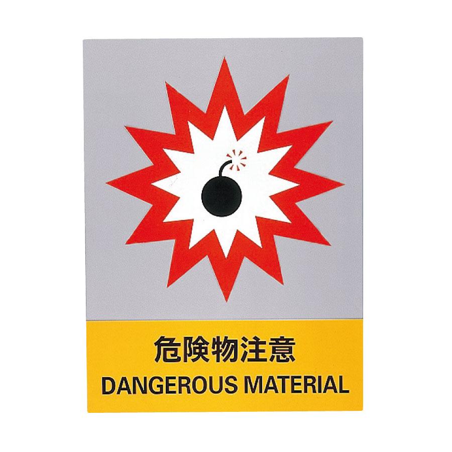 JISHA標識 JH−18S 危険物注意 029118