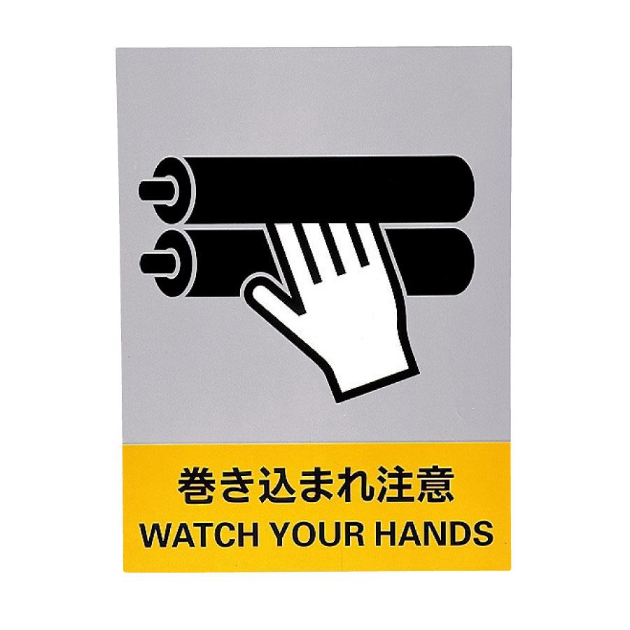 JIS安全標識 JH−25S 巻き込まれ注意 (5枚1組) 029125