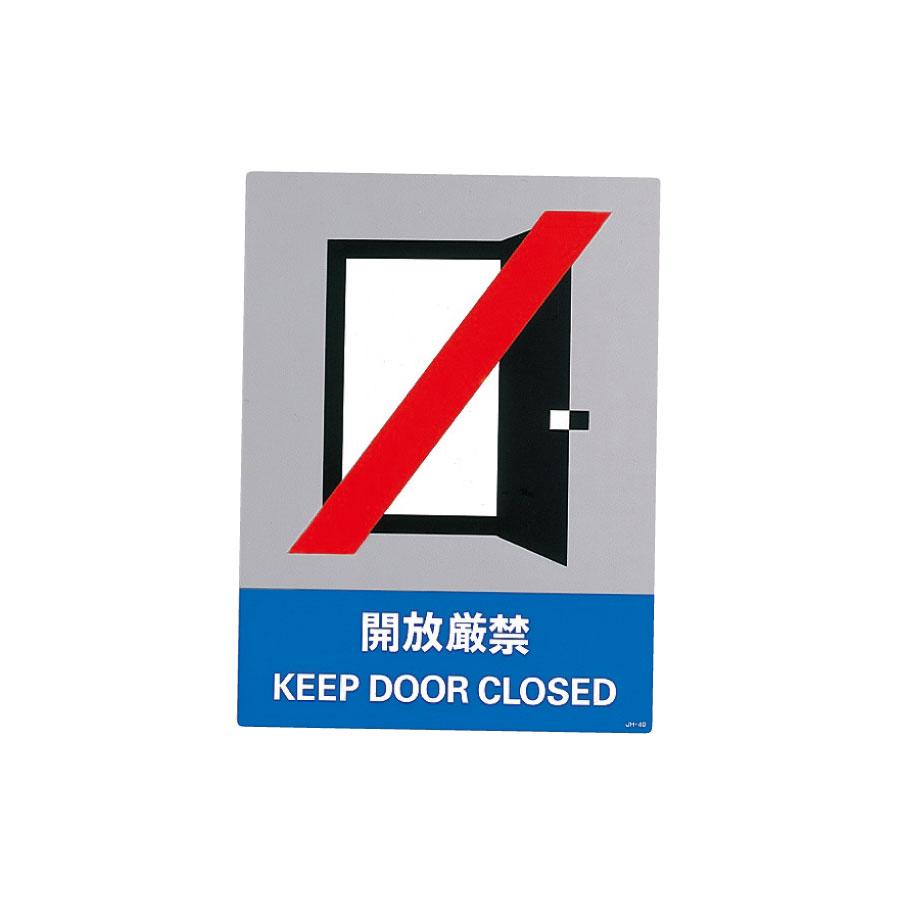 JISHA標識 JH−40S 開放厳禁 029140