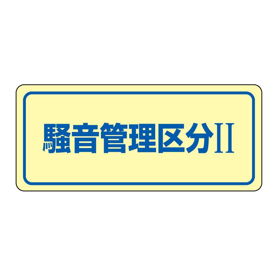 騒音管理ステッカー 騒音−2C 騒音管理区分�U 5枚入 030023