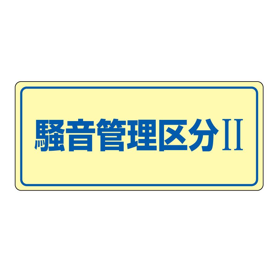 騒音管理標識 騒音−101 030101 騒音管理区分�U
