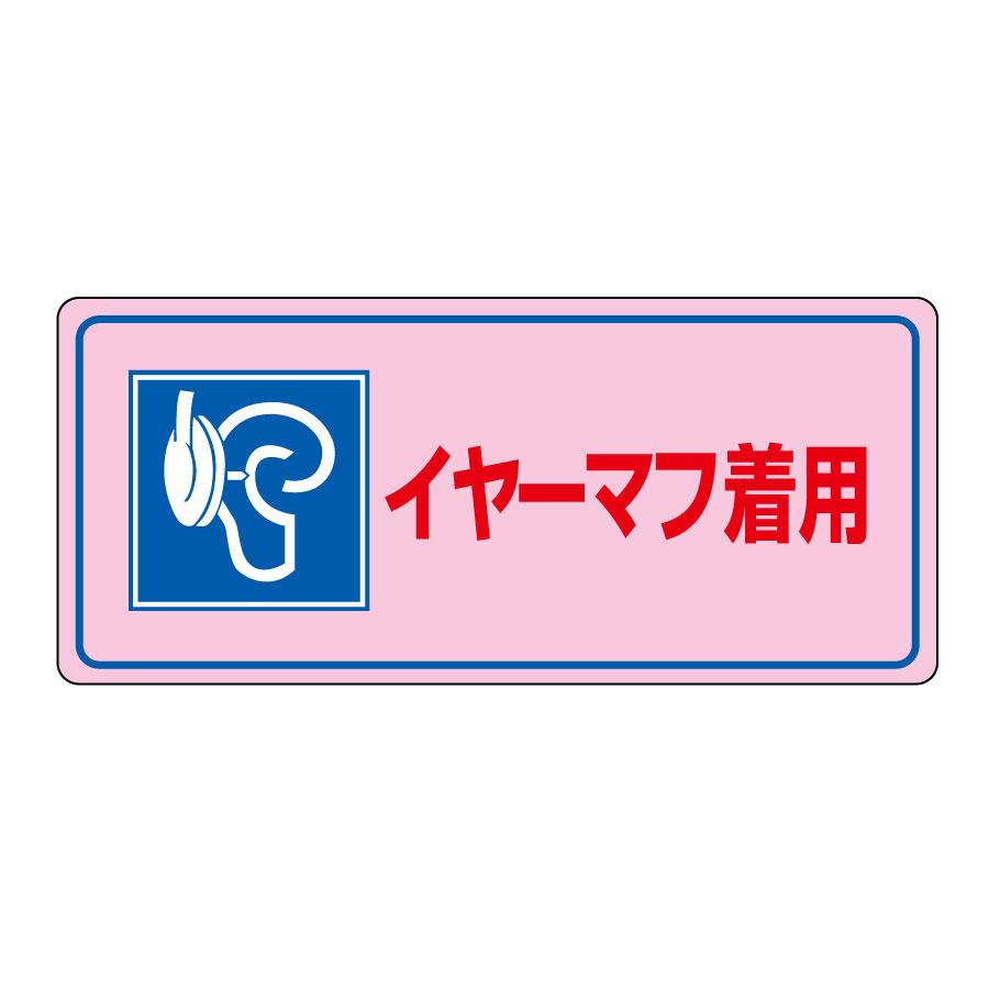 騒音管理標識 騒音−104 030104 イヤーマフ着用